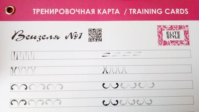 Тренировочная карта для рисования вензелей